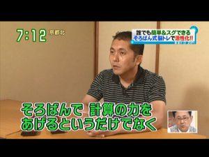 2013年6月18日 日本テレビ すまたん・ZIP