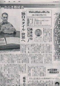 2012年11月6日 大阪日日新聞